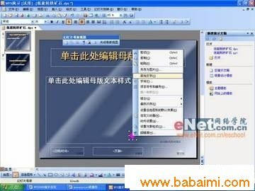 教你用WPS2005演示制作播放按钮
